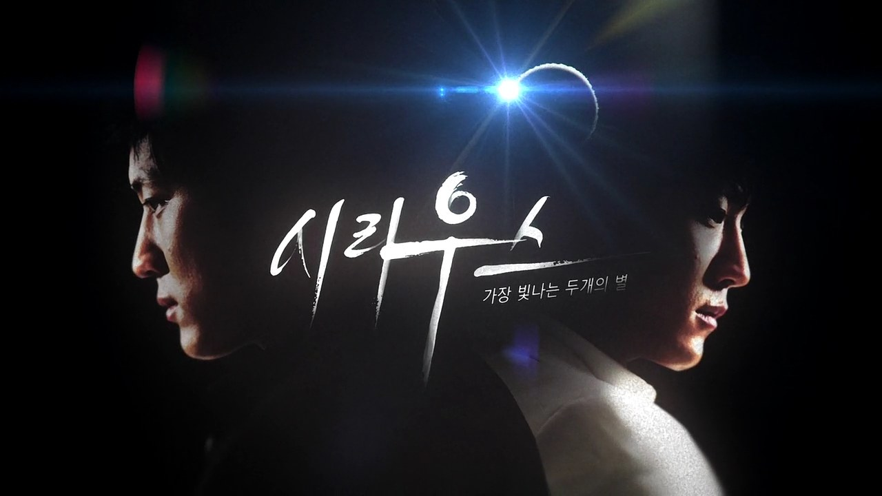 Review: KBS' Dark, Compelling Drama Special, Sirius